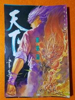 天下畫集42期 馬榮成 第42期 老香港懷舊漫畫