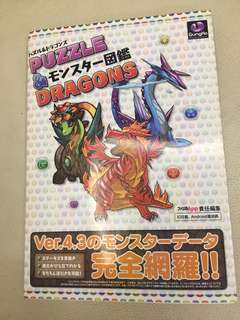 Puzzle and dragons 図鑑 日文
