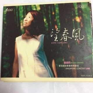 Cd 3 Elaine Chang 张杏月