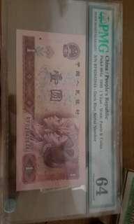 中華人民銀行壹圓(錯體PMG64)