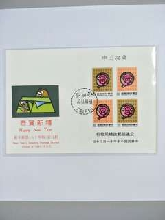 Taiwan FDC Happy New Year 1991
