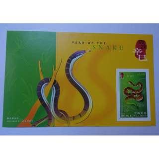 「全新」2001年蛇年生肖郵票小型張