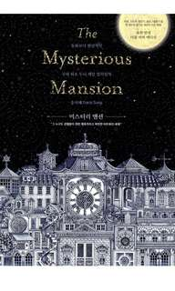 The Mysterious Mansion Activity Coloring Book by Daria Song FREE SHIPPING