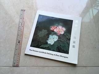 周中耀花鳥選集 中國 美術 藝術 畫集 工筆 Chinese paintings flower birds art