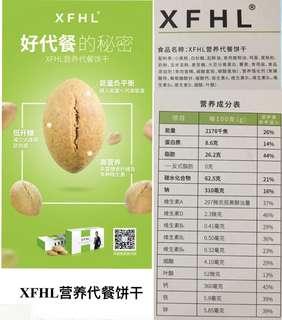 Nutrional Meal Biscuit