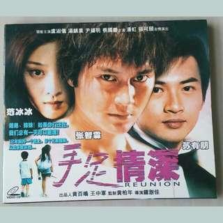 VCD Movie: 手足情深
