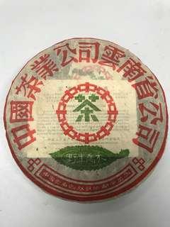 普洱茶- 98年綠印野生喬木