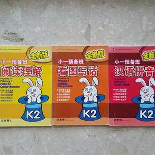 K2 Chinese Prep Books for P1