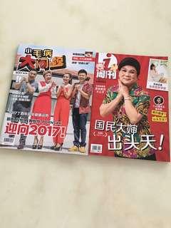 I 周刊 & 小毛病大问题