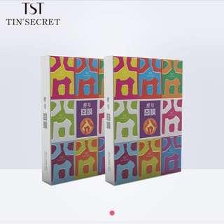 Pre-Order - TST 酵母囧膜 ~ 5pcs * 2 box