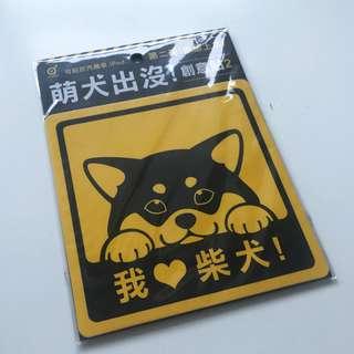 包本地平郵【萌犬系列】柴犬車貼 出沒注意 安全駕駛