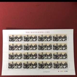 China stamp 2016-31 Pane