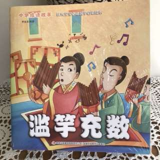 Classic Chinese Fable Story Set (20 books)