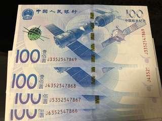 全新中國航天紀念鈔100元,連碼,每張計