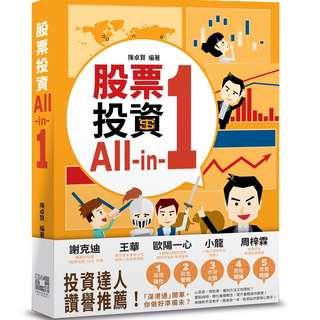 《股票投資All-in-1》|編著:陳卓賢  [原價$108]