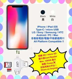 🔥Camera SD / Micro SD 雙讀卡器 Dual Card reader Apple  iPhone X 8 Plus 7 Plus 6S iPad Pro / Samsung Galaxy S9 S9+ Note 8 S8 Plus LG V30 G6 V20 G5 Type C / S7 Edge S6 Note 5 Micro USB / PC Windows MacOS Macbook Pro Air OTG i-flash drive