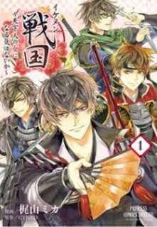 PO Ikemen Sengoku manga