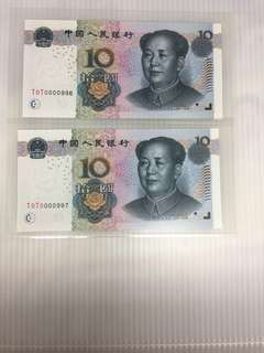 China People's Republic Year 2005 , 10 Yuan Note UNC , conservative pair of low 1st prefix Notes !ToTo 000996-997 !