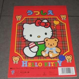 Sanrio Hello Kitty 1995' 顏色簿 一本2頁