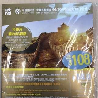 [全新] 4G/3G中國國內/香港10日數據卡