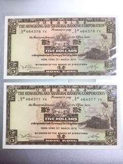 新淨直版二連 香港上海匯豐銀行 五元紙鈔1975