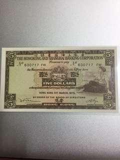 香港上海匯豐銀行 五元紙鈔1975