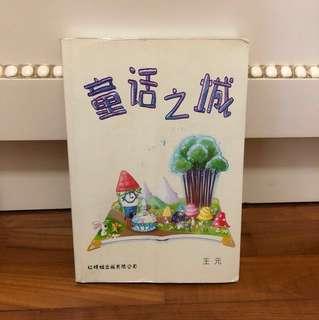 童话之城 书 chinese book