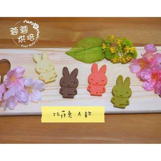 【比菲兔】超可愛卡通造型餅乾,生日派對/午茶點心/婚禮二進小物