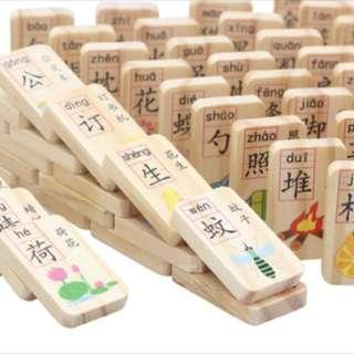 Chinese reading blocks