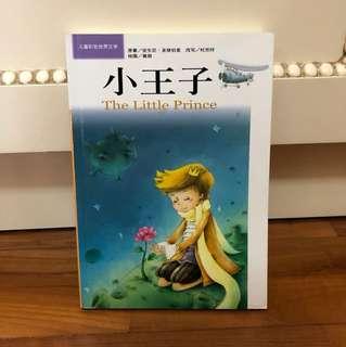 小王子 书 The Little Prince Chinese Book