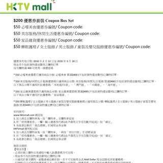 HKTVmall $200 優惠券套裝 Coupon Box Set