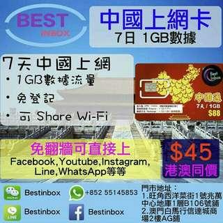 😭😧😡😦😰😳😰😡我地係唔洗翻場!! 中國7天1GB上網卡 4G 3G 高速上網~ 可上Facebook,Youtube,Line,Instagram等等