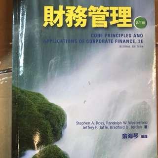 🚚 財務管理 第三版 俞海琴
