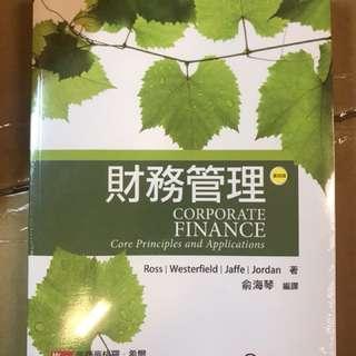 🚚 財務管理 第四版 俞海琴