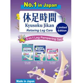 Kyusoku Jikan Relaxing Leg Care 3-in-1 Pampering Set Limited Edition