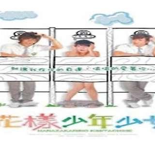 TAIWAN DRAMA DVD BOXSET: HANAZAKARINO KIMITCHIHE (SHE - ELLA)