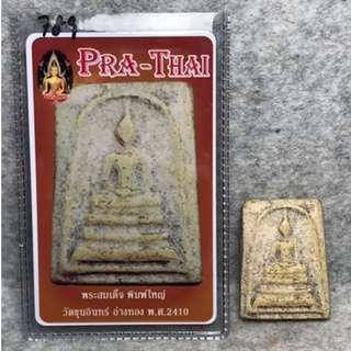 Somdej Toh (AJ Toh) of Wat Rakang BE2410 Phra Somdej (AJ Toh Made & blessed for other temple)