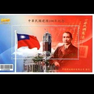 🚚 〝新品〞【絕版珍藏郵票】建國百年紀念 中華民國建國100年紀念郵票 小全張