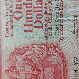 1980年匯豐銀行100圓,ef