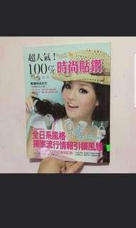 Jewel Decoration Tutorial/Guide Book