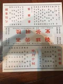 名店陸羽茶室舊菜單,一共4款。(全新)