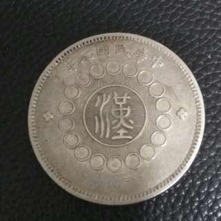 中華民國元年 漢銀