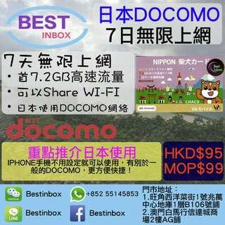 👨👨👦👦👨👨👧👦👨👨👧👦👨👨👧👦👨👨👧👪[日本docomo] 7日 日本 無限上網 使用日本DOCOMO網絡! -首 7.2GB 數據流量為 高速上網