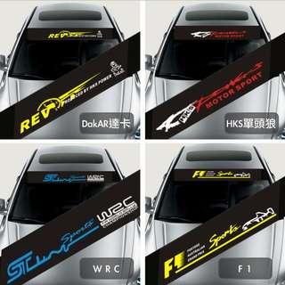 前擋後擋玻璃貼 反光個性車貼 前擋貼 防水耐熱 貼紙 車貼 反光貼 裝飾貼 安全貼 汽車