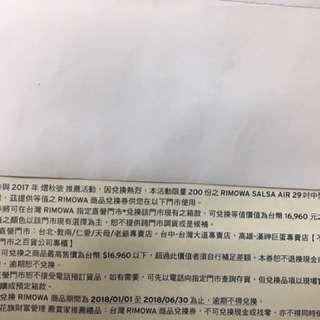 Rimowa四輪旅行箱折價券