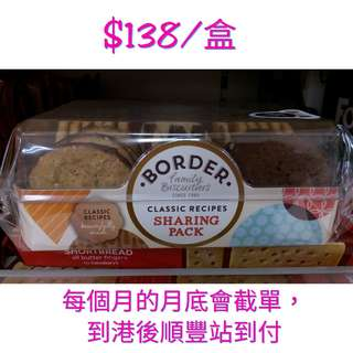 英國💷代購Border Biscuit Sharing Pack 400g