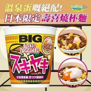 🎌日本限定 💁🏻♀壽喜燒味杯麵