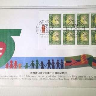 1993年教育署公益少年團15週年紀念封