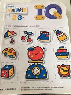 貼紙遊戲書 2-3 歳 多元智能 學習教材 可重複貼
