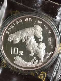China 1994 Silver Proof Dog Coin
